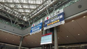 IoT/M2M展 会場風景