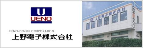 上野電子株式会社